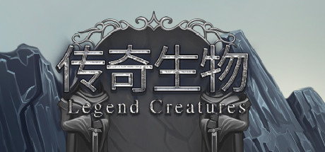 Free Download LEGEND CREATURES PC Game