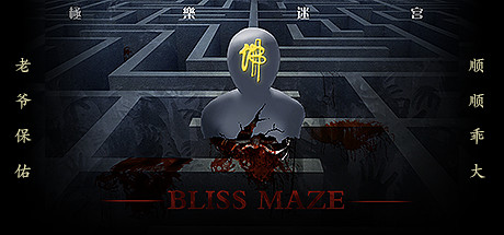 Bliss Maze(极乐迷宫) PC Game Free Download for Mac