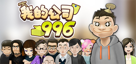 MyCompany996 PC Game Free Download for Mac